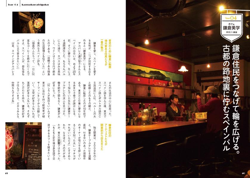 img_design_shinsei_barhajimeru_honmon2