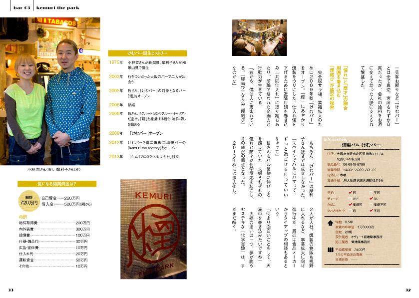 img_design_shinsei_barhajimeru_honmon3