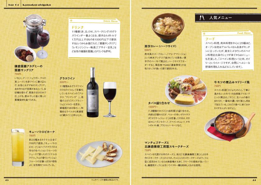 img_design_shinsei_barhajimeru_honmon4