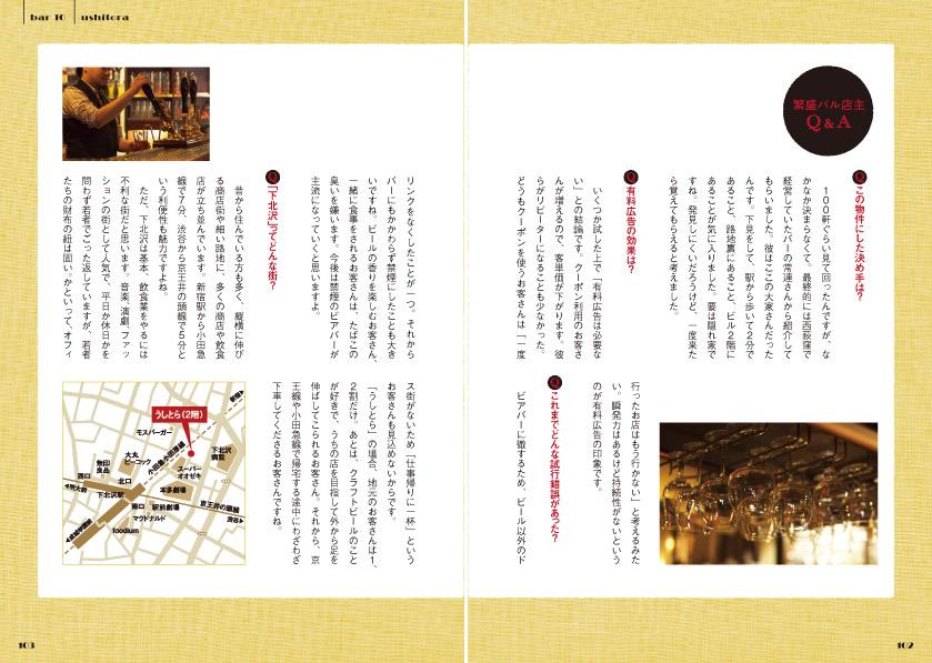 img_design_shinsei_barhajimeru_honmon5