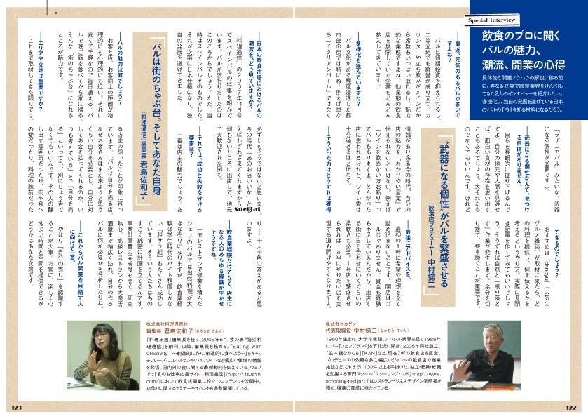 img_design_shinsei_barhajimeru_honmon6