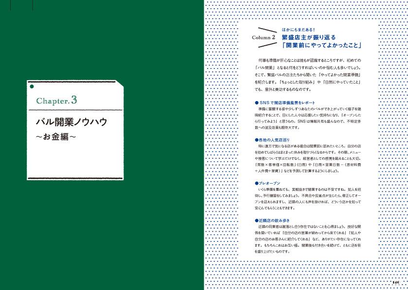 img_design_shinsei_barhajimeru_honmon8