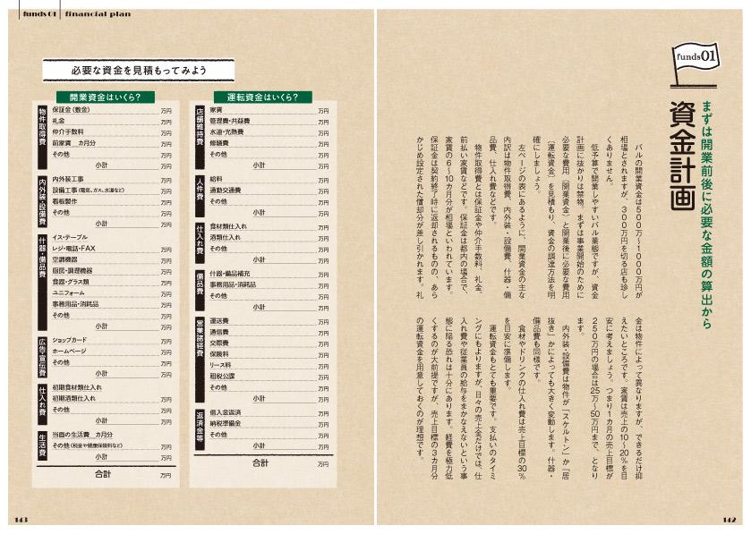 img_design_shinsei_barhajimeru_honmon9