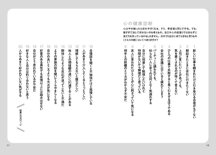 img_design_shuei_adlerdiet_honmon2
