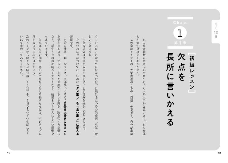 img_design_shuei_adlerdiet_honmon3