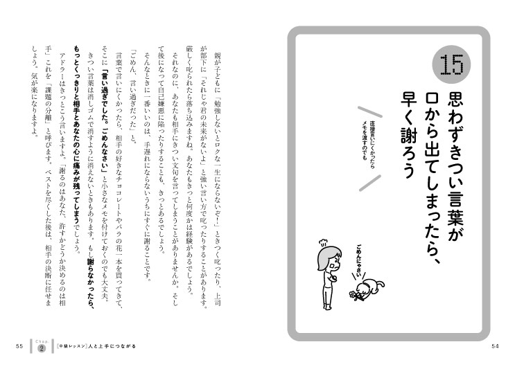 img_design_shuei_adlerdiet_honmon4