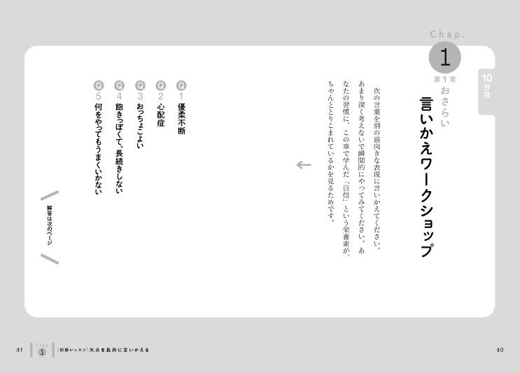 img_design_shuei_adlerdiet_honmon5
